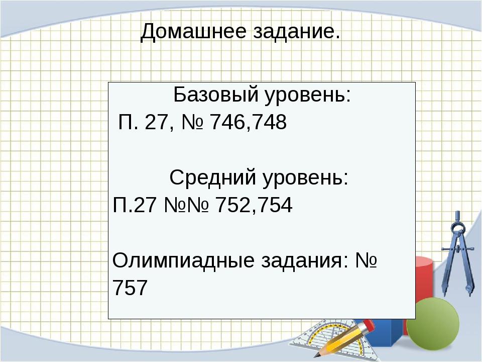 Домашнее задание. Базовый уровень: П. 27, № 746,748 Средний уровень: П.27 №№7...