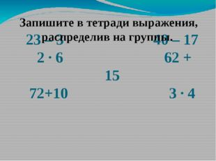 23 – 3 40 – 17 2 · 6 62 + 15