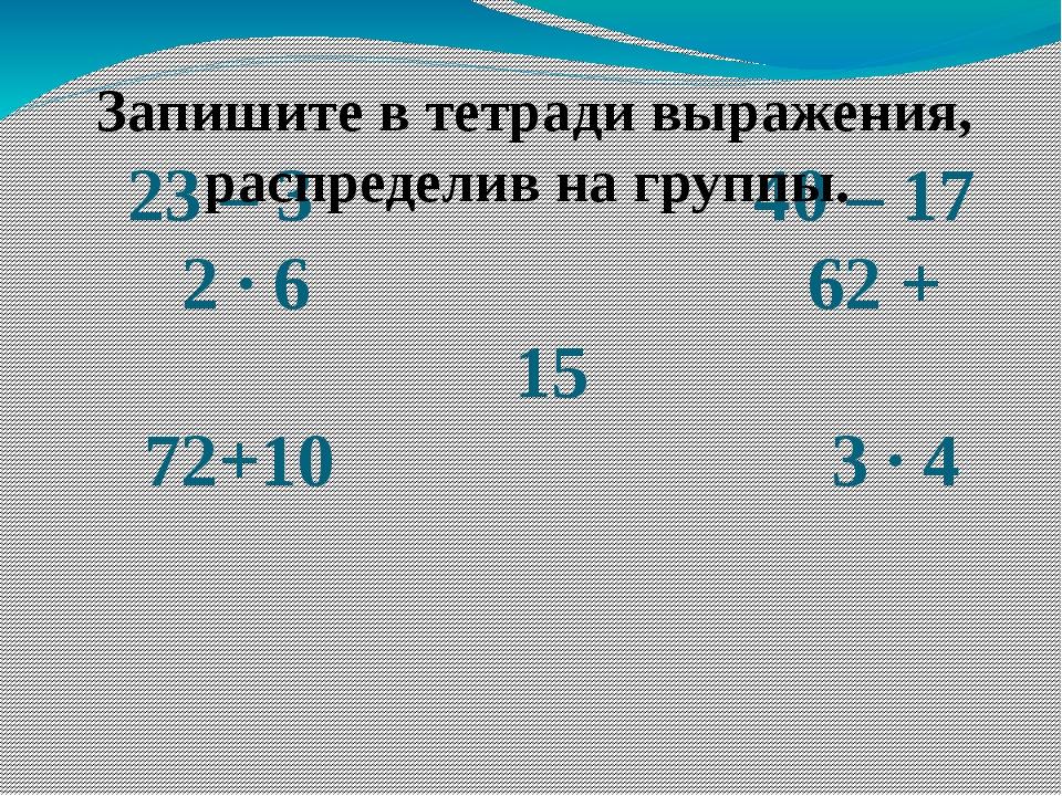 23 – 3 40 – 17 2 · 6 62 + 15...