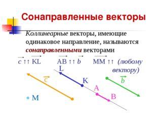 Сонаправленные векторы Коллинеарные векторы, имеющие одинаковое направление,