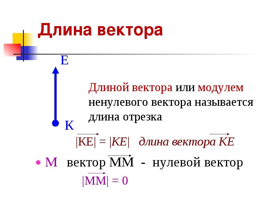 Длина вектора Длиной вектора или модулем ненулевого вектора называется длина...