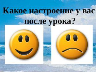 Какое настроение у вас после урока?