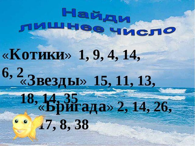 «Котики» 1, 9, 4, 14, 6, 2 «Звезды» 15, 11, 13, 18, 14, 35 «Бригада» 2, 14, 2...