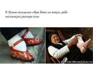 В Китае женщины идут даже на такое, ради маленького размера ноги