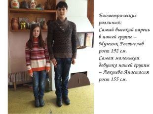Биометрические различия: Самый высокий парень в нашей группе – Музеник Ростис