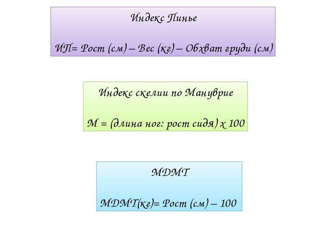 Индекс скелии по Мануврие М = (длина ног: рост сидя) х 100 Индекс Пинье ИП= Р...