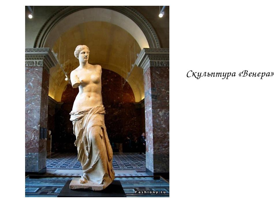 Скульптура «Венера»