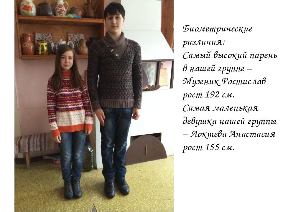 Биометрические различия: Самый высокий парень в нашей группе – Музеник Ростис...