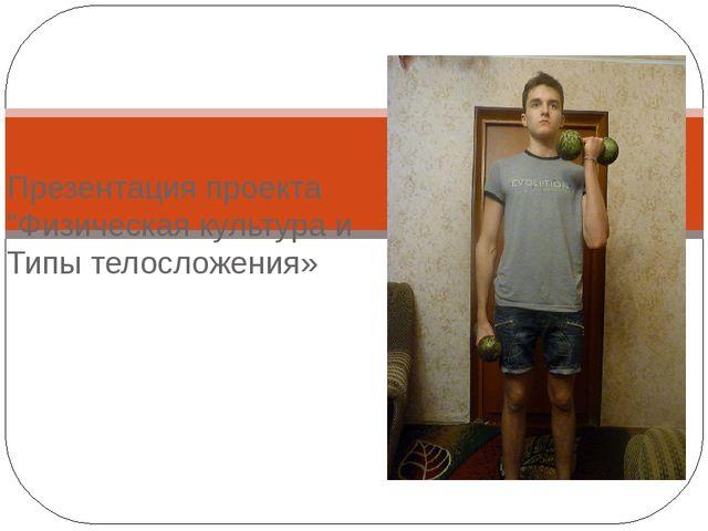 """Презентация проекта """"Физическая культура и Типы телосложения»"""