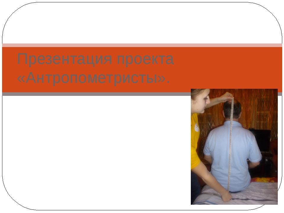 Презентация проекта «Антропометристы».