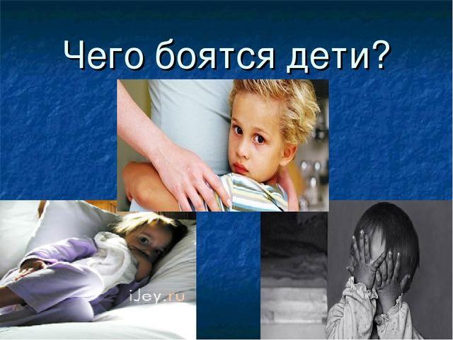 Чего боятся дети?