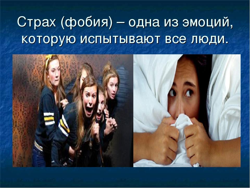 Страх (фобия) – одна из эмоций, которую испытывают все люди.