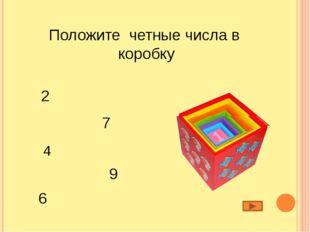 8 4 2 Занимательная игра: «Яблоки с четными числами» User: Разработана учител