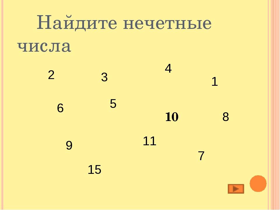 Найдите нечетные числа 2 3 4 6 7 8 9 11 10 15 5 1