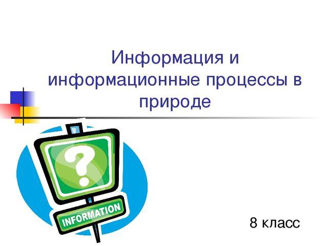 Информация и информационные процессы в природе 8 класс