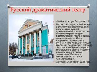 Русский драматический театр г.Чебоксары, ул. Гагарина, 14 Летом, 1918 года, в