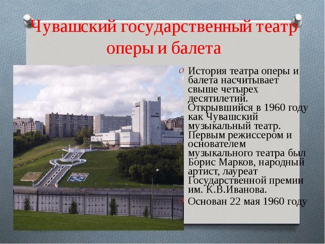 Чувашский государственный театр оперы и балета История театра оперы и балета...