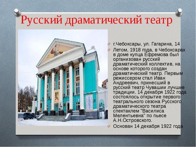 Русский драматический театр г.Чебоксары, ул. Гагарина, 14 Летом, 1918 года, в...