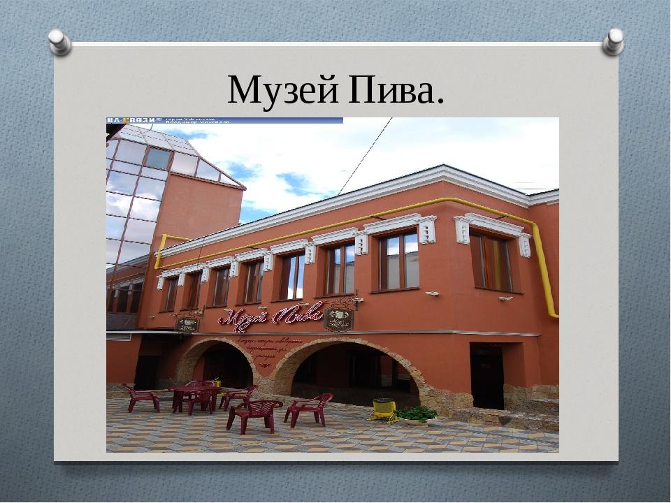 Музей Пива.
