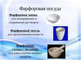 Фарфоровая посуда Фарфоровая чашка для выпаривания и упаривания растворов Фа