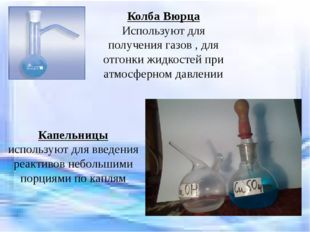 Колба Вюрца Используют для получения газов , для отгонки жидкостей при атмос