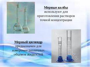 Мерные колбы используют для приготовления растворов точной концентрации Мерн