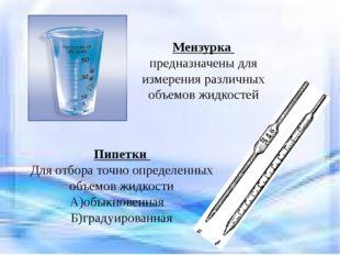 Мензурка предназначены для измерения различных объемов жидкостей Пипетки Для