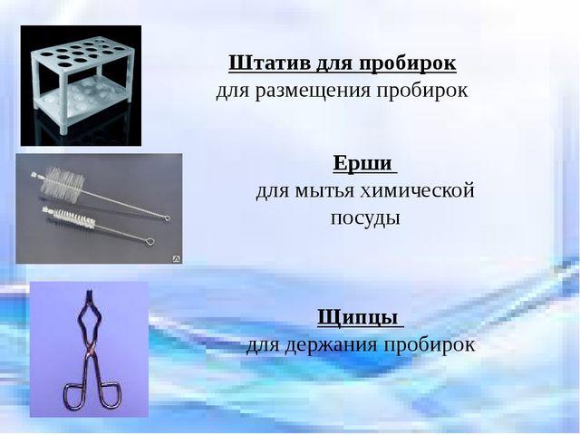 Штатив для пробирок для размещения пробирок Ерши для мытья химической посуды...
