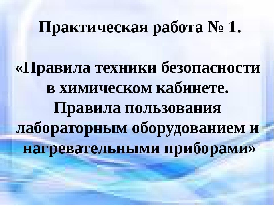 Практическая работа № 1. «Правила техники безопасности в химическом кабинете...