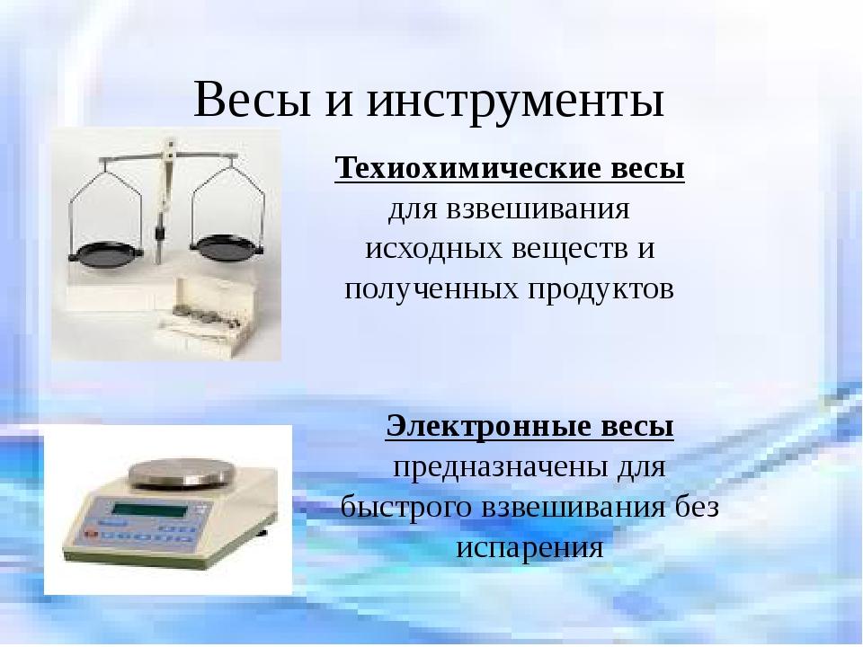Весы и инструменты Техиохимические весы для взвешивания исходных веществ и п...