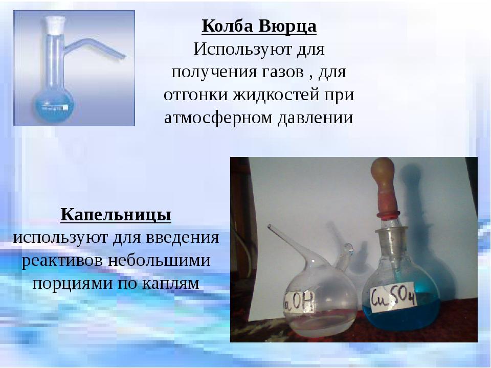 Колба Вюрца Используют для получения газов , для отгонки жидкостей при атмос...