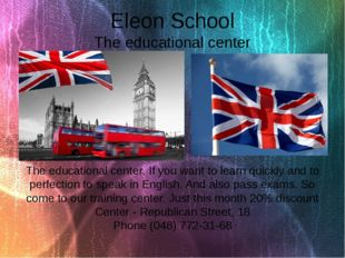 Eleon School The educational center The educational center. If you want to le