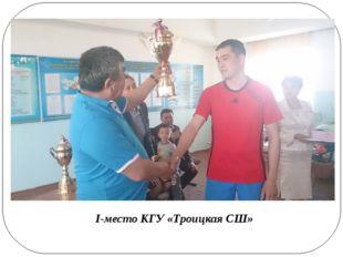 I-место КГУ «Троицкая СШ»