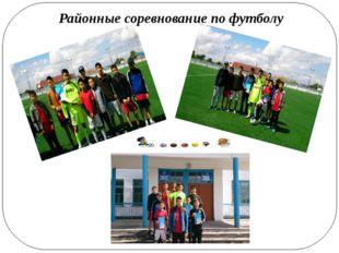 Районные соревнование по футболу