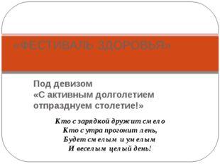 Под девизом «С активным долголетием отпразднуем столетие!» «ФЕСТИВАЛЬ ЗДОРОВЬ
