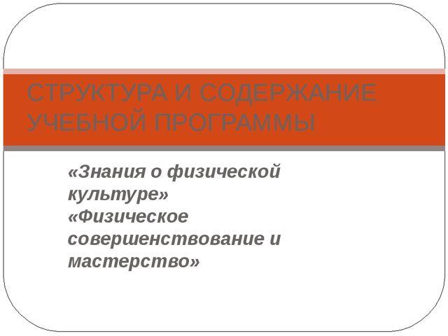 «Знания о физической культуре» «Физическое совершенствование и мастерство» СТ...