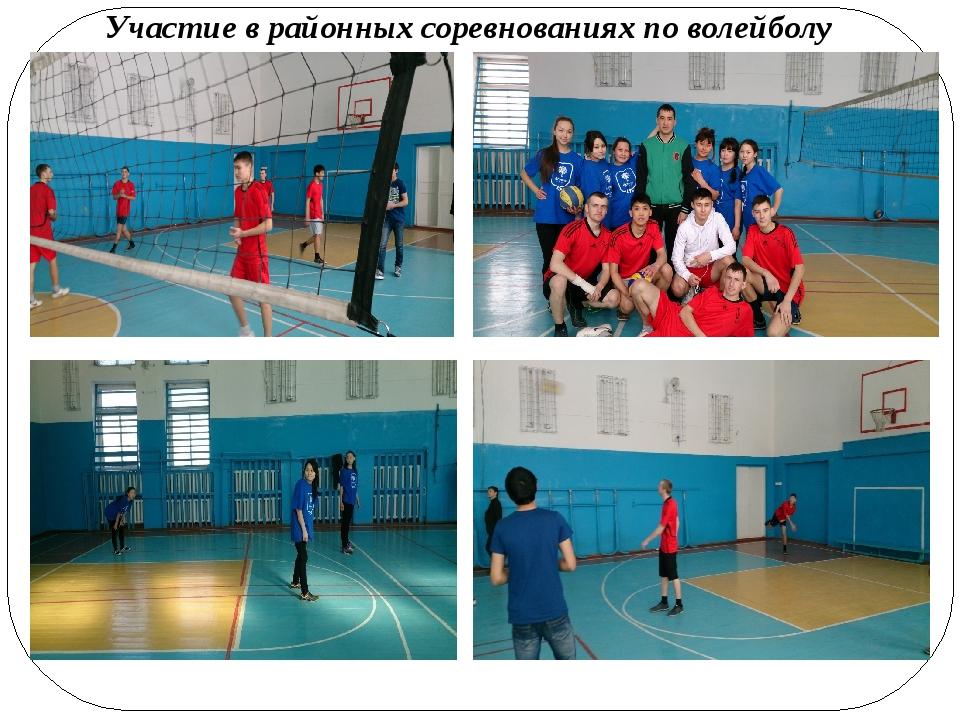Участие в районных соревнованиях по волейболу