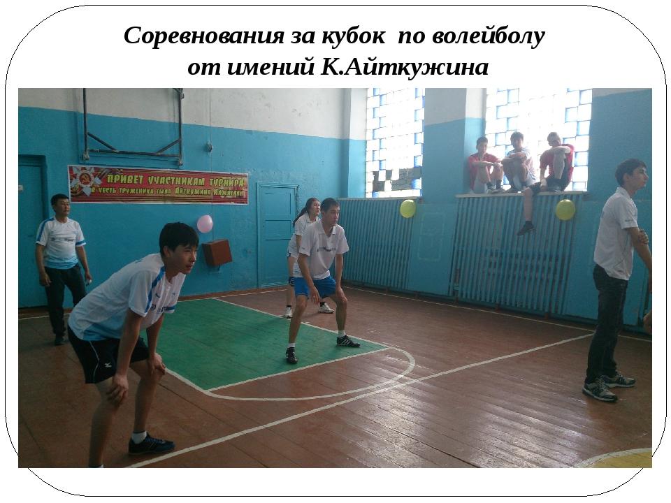 Соревнования за кубок по волейболу от имений К.Айткужина