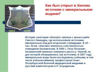 Как был открыт в Хилово источник с минеральными водами? История санатория «Хи