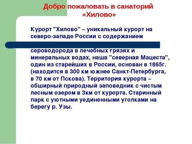 """Добро пожаловать в санаторий «Хилово» Курорт """"Хилово"""" – уникальный курорт на..."""
