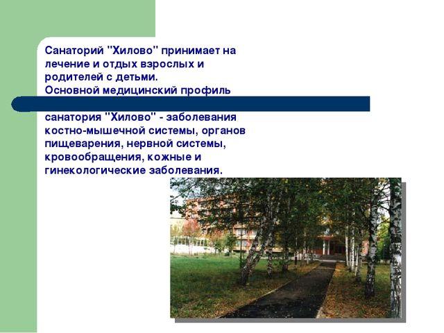 """Санаторий """"Хилово"""" принимает на лечение и отдых взрослых и родителей с детьми..."""