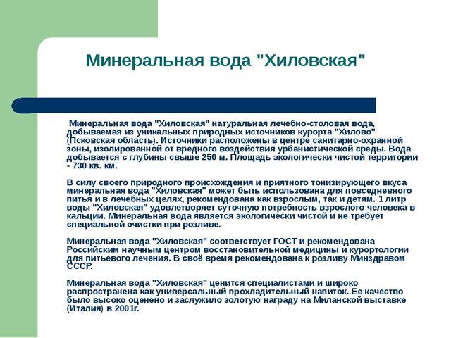 """Минеральная вода """"Хиловская"""" Минеральная вода """"Хиловская"""" натуральная лечебно..."""