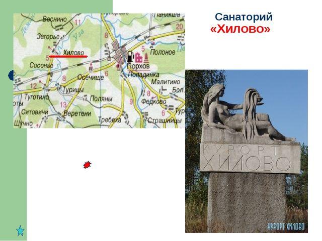 «Хилово» Санаторий