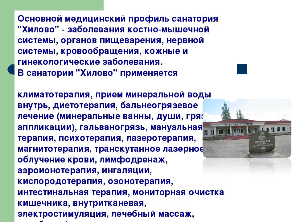"""Основной медицинский профиль санатория """"Хилово"""" - заболевания костно-мышечной..."""