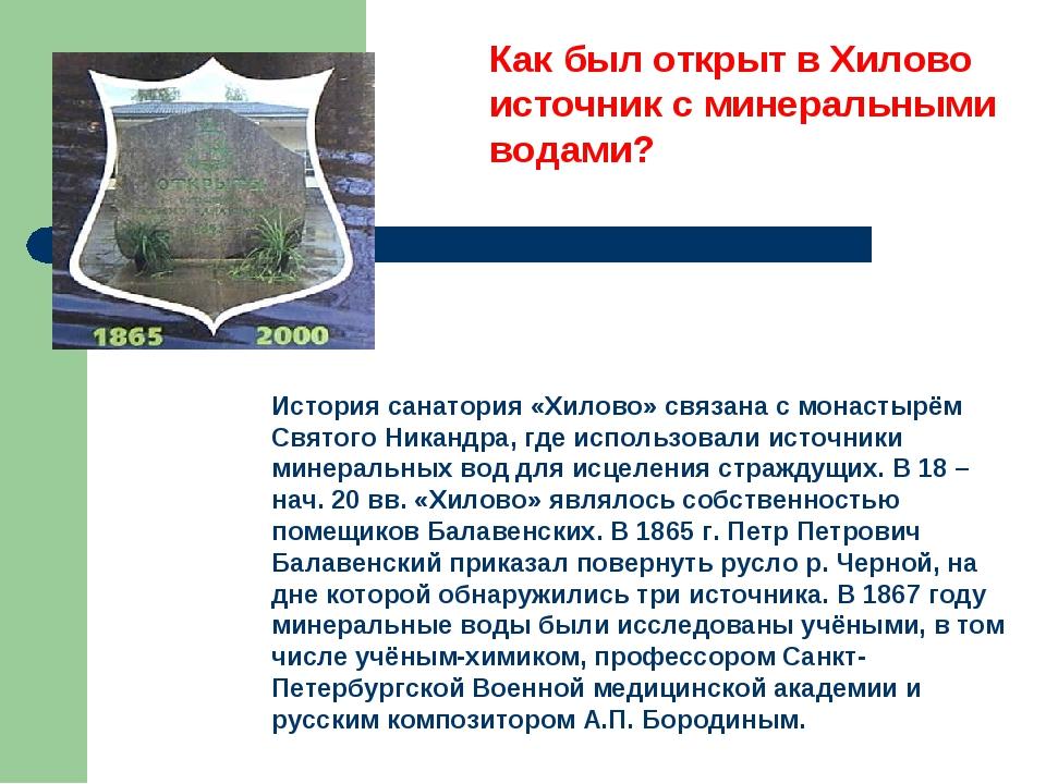 Как был открыт в Хилово источник с минеральными водами? История санатория «Хи...