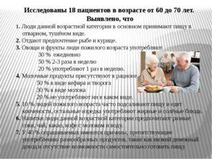 Исследованы 18 пациентов в возрасте от 60 до 70 лет. Выявлено, что 1. Люди да