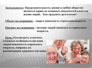 Актуальность: Продолжительность жизни в любом обществе является одним из осн