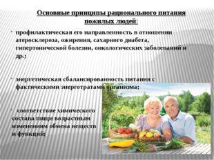 Основные принципы рационального питания пожилых людей: профилактическая его н