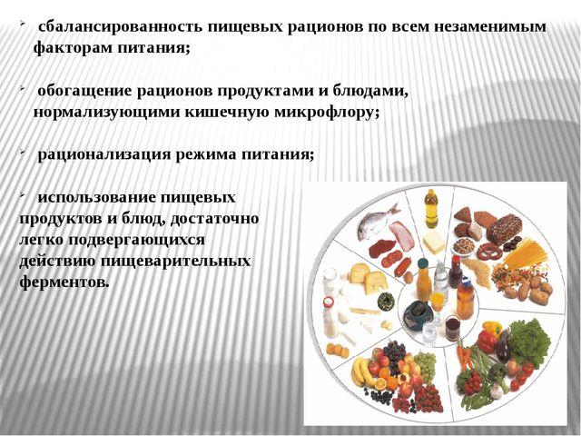 сбалансированность пищевых рационов по всем незаменимым факторам питания; об...