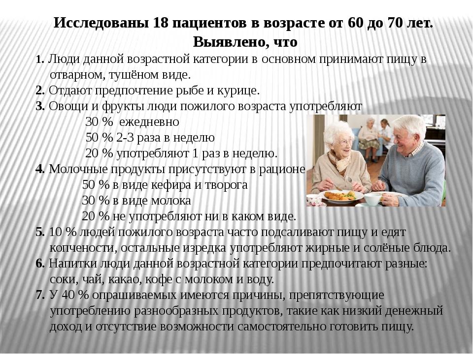 Исследованы 18 пациентов в возрасте от 60 до 70 лет. Выявлено, что 1. Люди да...